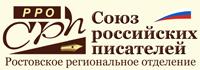 Союз pоссийских писателей, РРО